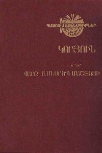 koryun book Life of Mashtots