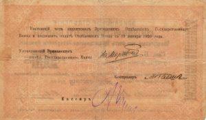 1000 rubles - 1919 First Republic of Armenia