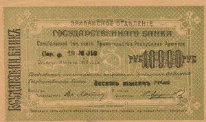 10000 rubles - 1919 First Republic of Armenia