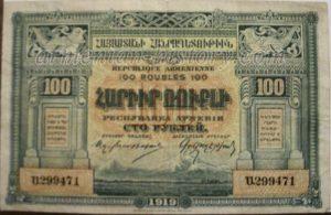 100 rubli, rubles (dram) - 1919 First Republic of Armenia