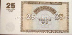 25dram1993