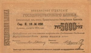5000 rubles - 1919 First Republic of Armenia