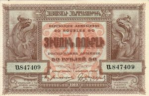 50 roubles (rubles) - 1919 First Republic of Armenia