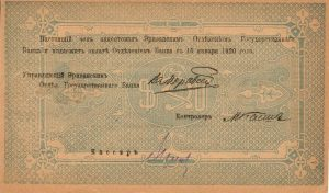 500 rubles - 1919 First Republic of Armenia