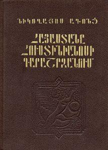 Nikoghayos Adonts book