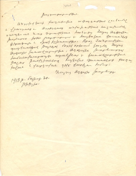 Declaration of Independence of Armenia (1918)
