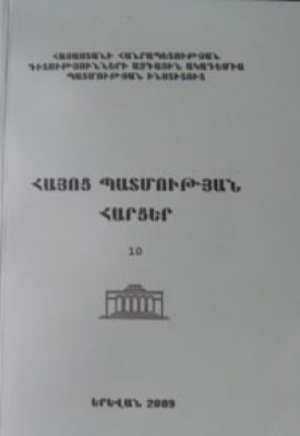 ԱՐՑԱԽԻ ՄԵԼԻՔՈՒԹՅՈՒՆՆԵՐԸ և ՂԱՐԱԲԱՂԻ ԽԱՆՈՒԹՅԱՆ ԾԱԳՈՒՄԸ, Artsakh Meliqutyuns (principalities) and creation of Karabakh Khanate (Khanutyun)